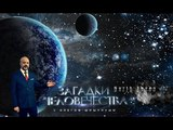 Загадки человечества с Олегом Шишкиным. Выпуск 162. (2018.05.31)