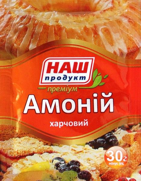 Амоній харчовий, Наш Продукт, 30 г
