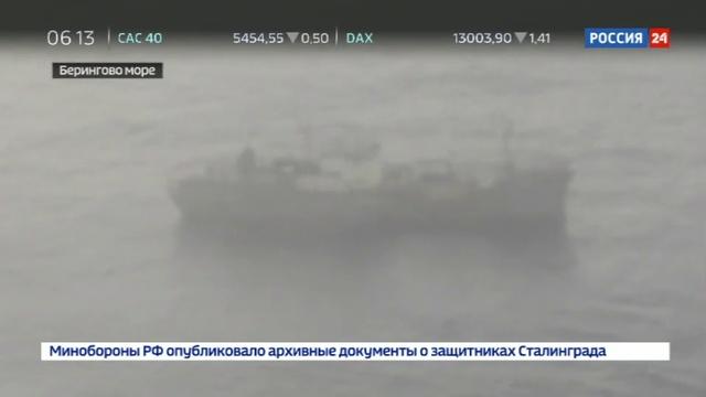 Новости на Россия 24 • На Камчатке задержали судно-браконьер с четырьмя тоннами наживки для ловли краба