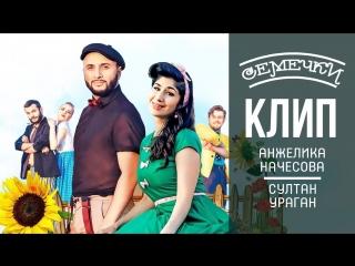Премьера клипа! Анжелика Начесова и Султан Ураган - Семечки (25.08.2018)