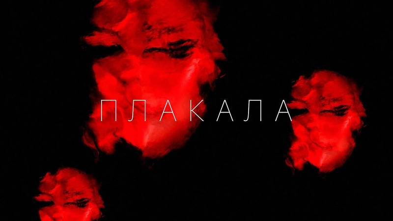 KAZKA — ПЛАКАЛА [OFFICIAL AUDIO] 2018