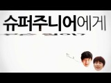 Teaser Super Junior's Experience Korea - Yesung and Kyuhyun