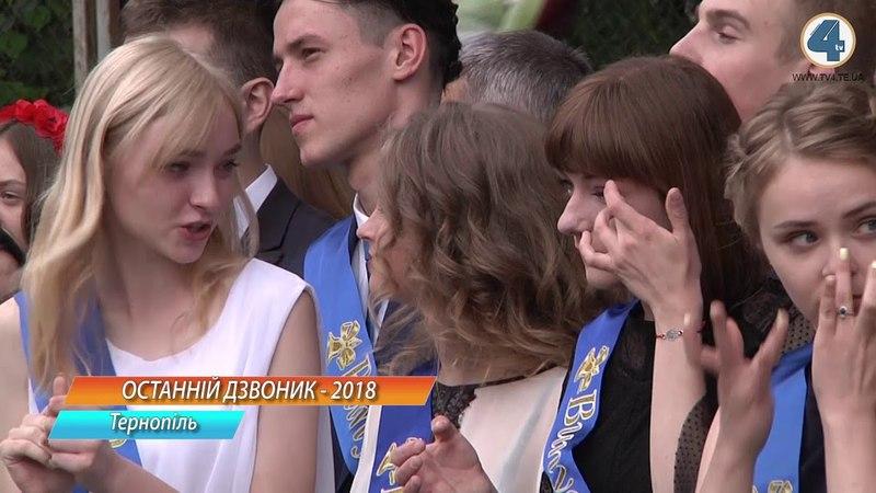 Останній дзвінок пролунав у школах Тернополя