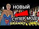Granny Новый Супер МОД Super Girl ГРЕННИ Марвел Мод Обнова 1 4 1