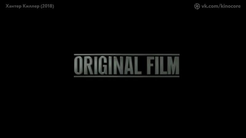 Премьера в HD (звук ТS) «  Х  а  н  т  е  р     К  и  л  л  е  р   (2  0  1  8)