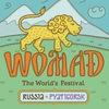 WOMAD Russia - фестиваль мировой музыки