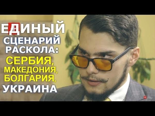 Не только украинская болезнь Андрей Видишенко Расколы в Европе сегодня Часть I ПРАВО НА ВЕРУ