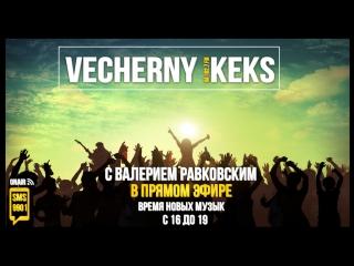 VECHERNY KEKS с Валерием Равковским на 102.7 FM