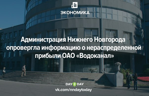 Администрация Нижнего Новгорода опровергла информацию о нераспределенной прибыли ОАО «Водоканал»