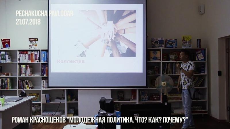 Pechakucha Pavlodar - Роман Краснощеков Молодежная политика. Что? Как? Почему?