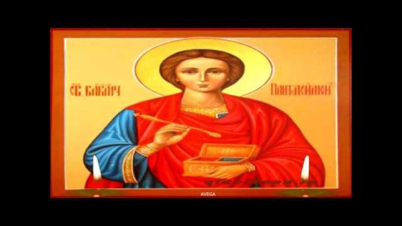 Чудодейственная молитва святому великомученику Пантелеймону целителю в болезни
