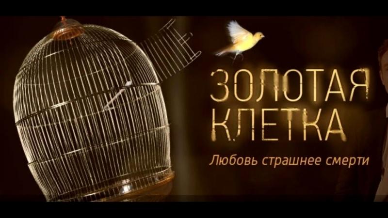 Золотая клетка (2016) HD 720