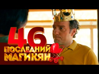 Последний из Магикян 4 Сезон 6(46) Серия (2015) BDRip 720p [vk.com/Feokino]