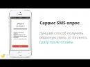 СМС опрос для маркетологов