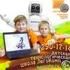 ЛЕГОКОМП: LEGO и робототехника в районе ЖБИ(Екб)