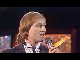 Земляки - Владимир Мигуля (Песня 87) 1987 год (В. Мигуля - С. Миронов)