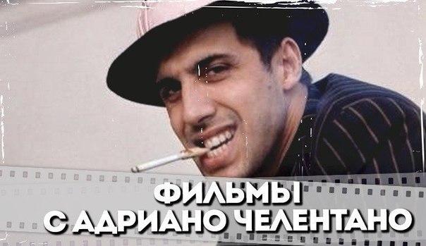 Подборка фильмов с великолепным Адриано Челентано!