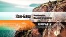 Прыжки с веревкой в Крыму Jump Fly