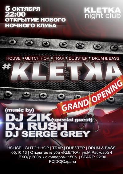 Kletka Club, 5 октября , Энгельс, id225701561