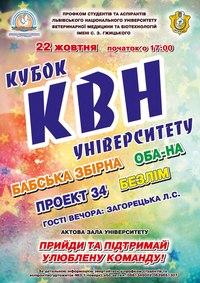 Кубок КВН ЛНУВМ та БТ ім .С. З. Гжицького