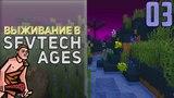 SevTech Ages #03 - Зловещeе место | Майнкрафт с модами