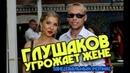 Глушаков угрожает жене Танцевальный ремикс