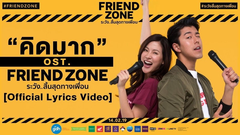 คิดมาก OST Friend Zone ระวัง..สิ้นสุดทางเพื่อน (Official Lyric Video)