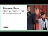 «Границы России нигде не заканчиваются» – Владимир Путин пошутил о просторах с ...