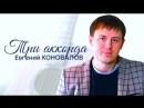 Евгений Коновалов Альбом - Три Аккорда Полный сборник