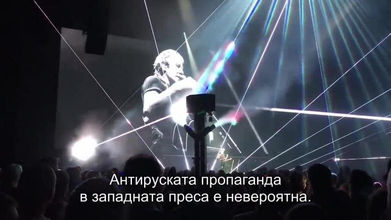 Roger Waters в София- Шиб..яците искат да унищожат планетата - София, 4.5.2018 - YouTube