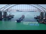 Крымский мост — 27 месяцев за 3 минуты