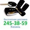 Выкидной ключ на ВАЗ LADA Казань