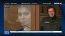 Новости на Россия 24 • Признания Карауловой у студентки было два жениха из ИГИЛ