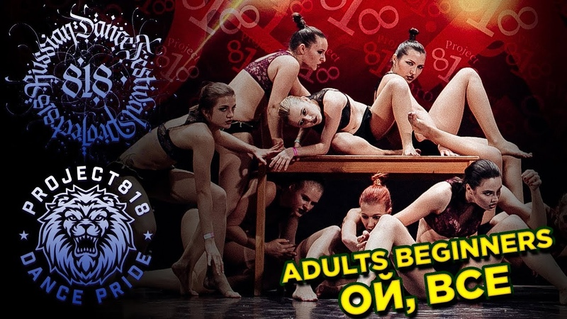 ОЙ, ВСЕ ✪ RDF18 ✪ Project818 Russian Dance Festival ✪ ADULT BEGINNERS