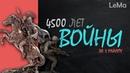 4500 лет войны за одну минуту / 4500 years of war in one minute
