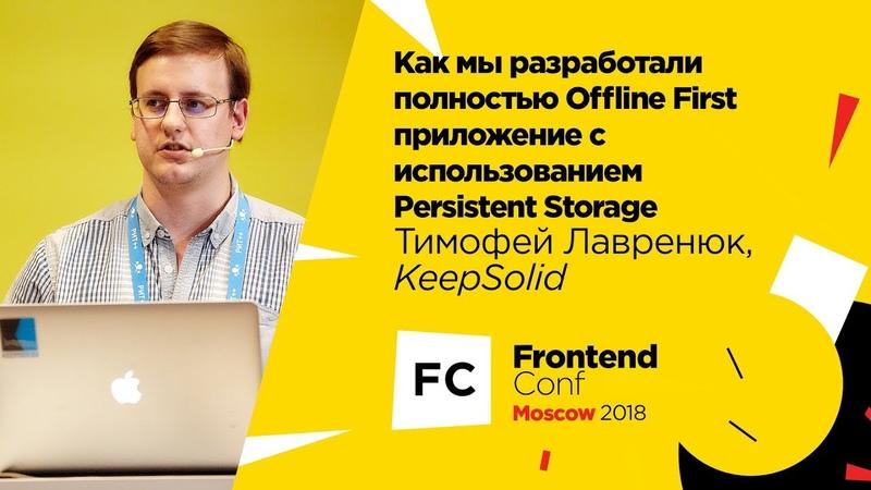 Как мы разработали полностью Offline First приложение с Persistent Storage / Т. Лавренюк (KeepSolid)