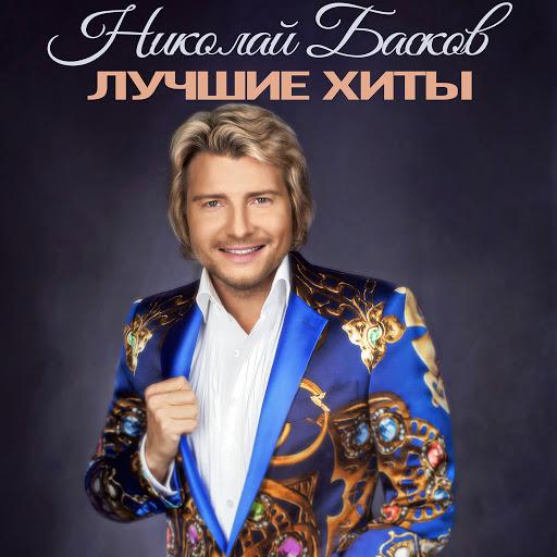 Николай Басков альбом Лучшие ХИТы