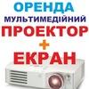 Оренда проектора Львів,Прокат проектора у Львові