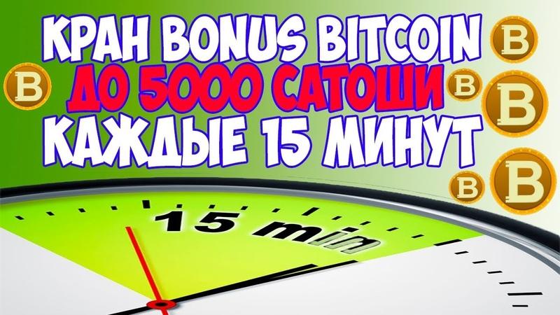 Кран Bonus Bitcoin до 5000 сатоши каждые 15 минут 7 платящих биткоин кранов
