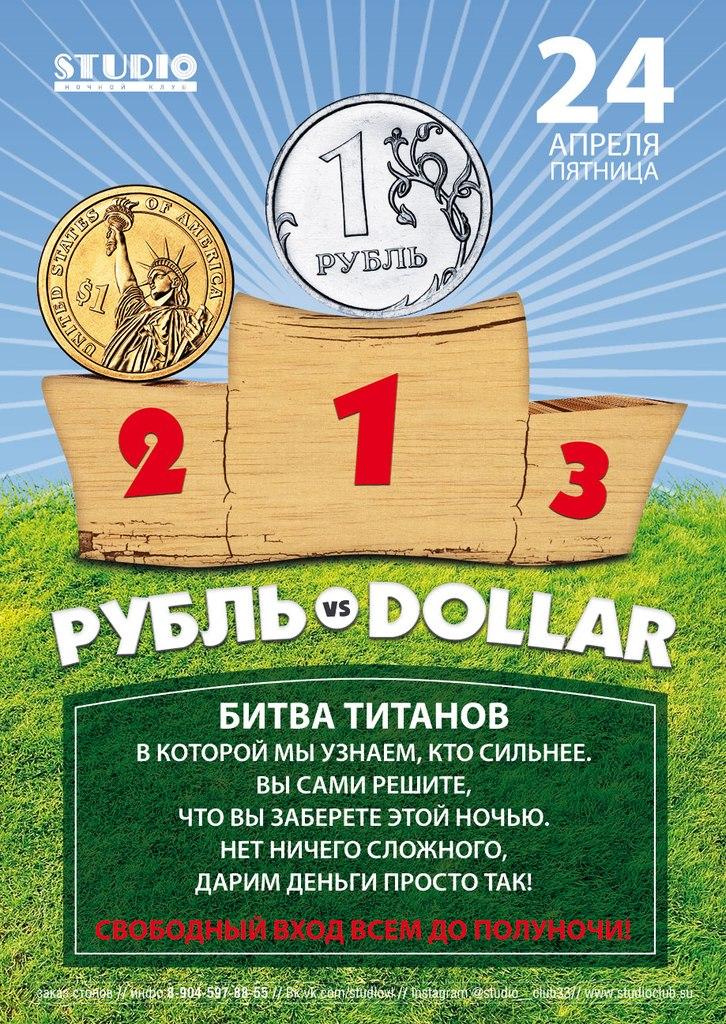 Афиша Владимир 24/04 РУБЛЬ vs DOLLAR B STUDIO