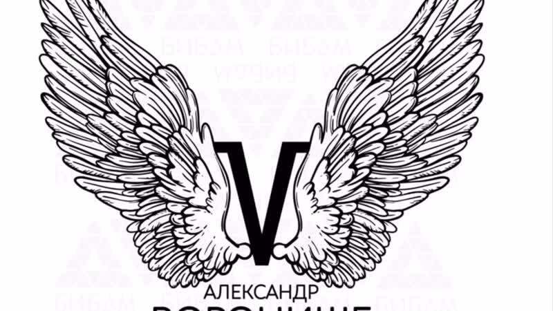 Александр Воронище