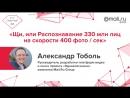"""""""Щи, или Распознавание 330 млн лиц на скорости 400 фотосек"""" - Александр Тоболь, Одноклассники"""
