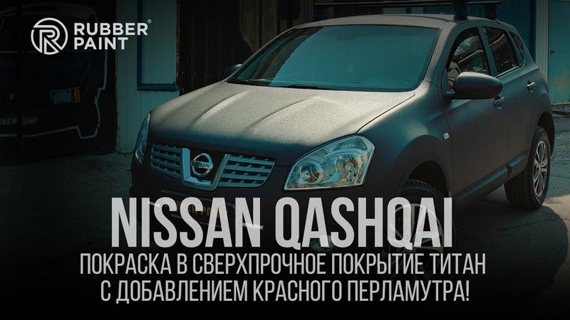 Nissan Qashqai - покраска в Сверхпрочное покрытие Титан с добавлением красного перламутра!