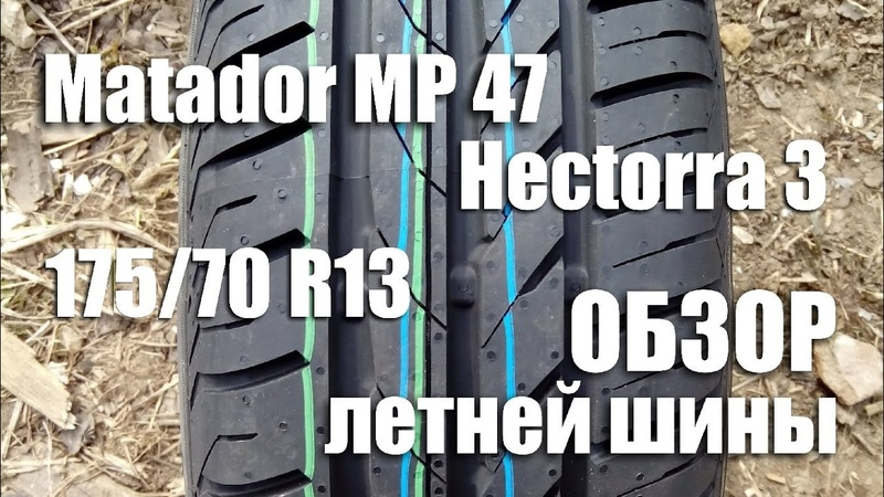 Матадор MP47 Hectorra 3. Обзор летней шины 175/70 R13