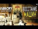 Far Cry New Dawn прохождение - Восстание Машин, тайник, Ларри Паркер и его лаборатория-хранилище