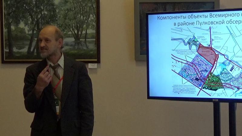 Доклад о Пулковской обсерватории на 1-й секции симпозиума НК ИКОМОС, Россия 20 сентября 2018 г.