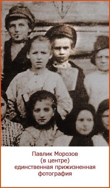Павлик Морозов, предатель или нет Все знают о Павлике Морозове. Его имя стало синонимом подлости и предательства по отношению к своим родителям уже в советское время, не говоря о сегодняшнем. Но
