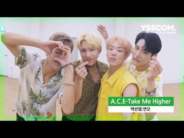 [액션캠연닷] A.C.E (에이스) - Take Me Higher
