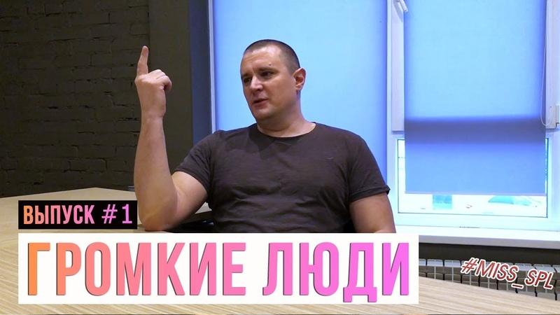 Александр Винников про YouTube DB и вечность miss spl