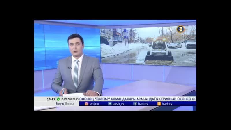 Өфө ҡалаһы Халтурин урамының 46 йортонда йәшәүселәр фатирға һыу инеү ихтималлығынан ҡурҡа
